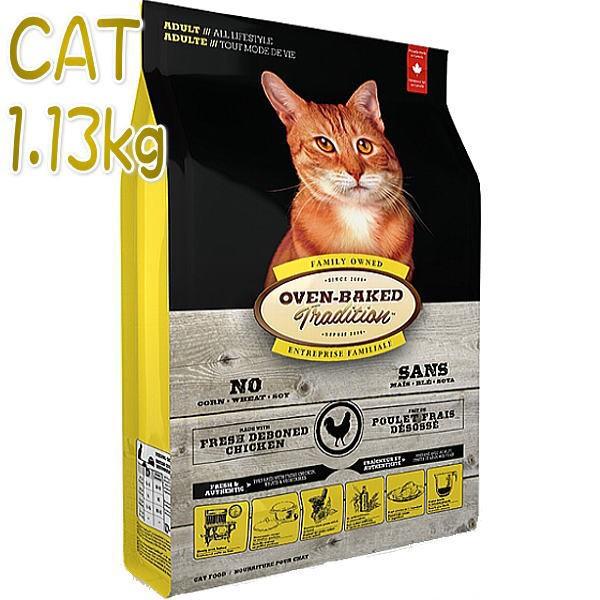 最短賞味2021.11.20・オーブンベークド 猫 チキン 1.13kg 成猫用キャットフード 正規品obc97067