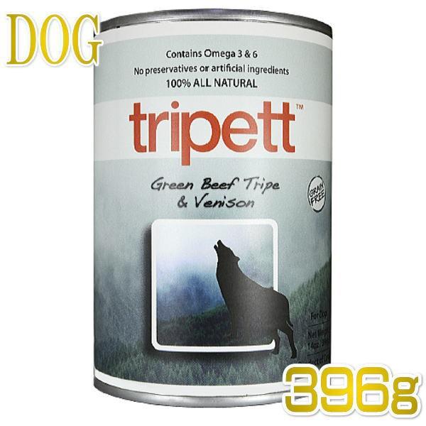 最短賞味2022.9・ペットカインド 犬 トライペット グリーンビーフトライプ&ベニソン 396g缶 tripett正規品pkt00085
