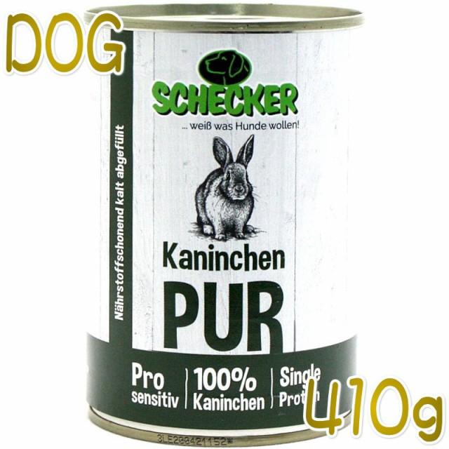 最短賞味2022.3・シェイカー 犬 ドッグリフォームPUR 100%ピュアなウサギ肉 410g缶 ドッグフード 正規品sch70526