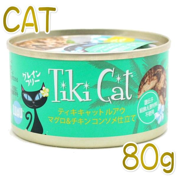 最短賞味2023.5・ティキキャット ルアウ マグロ&チキン コンソメ仕立て 80g缶 全年齢猫用ウェット総合栄養食キャットフードTikiCat正規