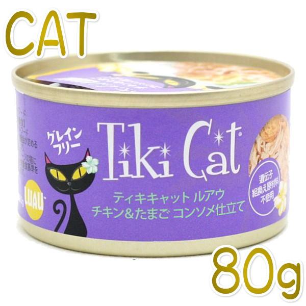 最短賞味2022.6・ティキキャット ルアウ チキン&たまご コンソメ仕立て 80g缶 全年齢猫用ウェット総合栄養食キャットフードTikiCat正規