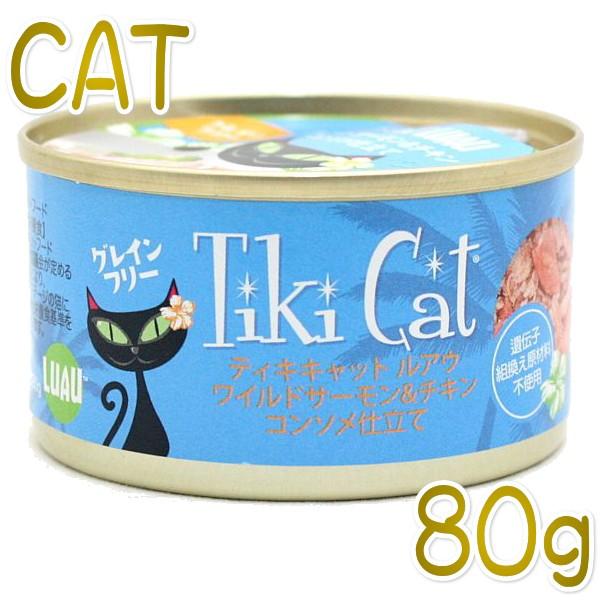 最短賞味2023.6・ティキキャット ルアウ ワイルドサーモン&チキン コンソメ仕立て 80g缶 全年齢猫用ウェット総合栄養食キャットフードTi