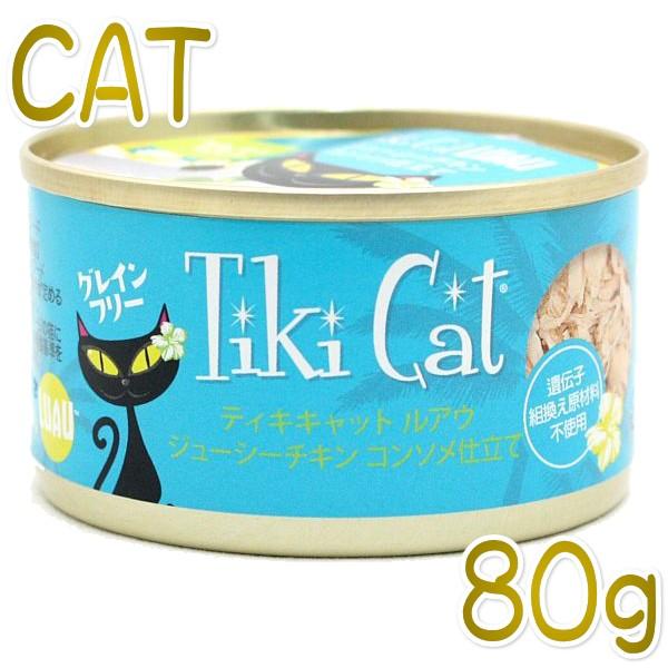 最短賞味2023.5・ティキキャット ルアウ ジューシーチキン コンソメ仕立て 80g缶 全年齢猫用ウェット総合栄養食キャットフードTikiCat正