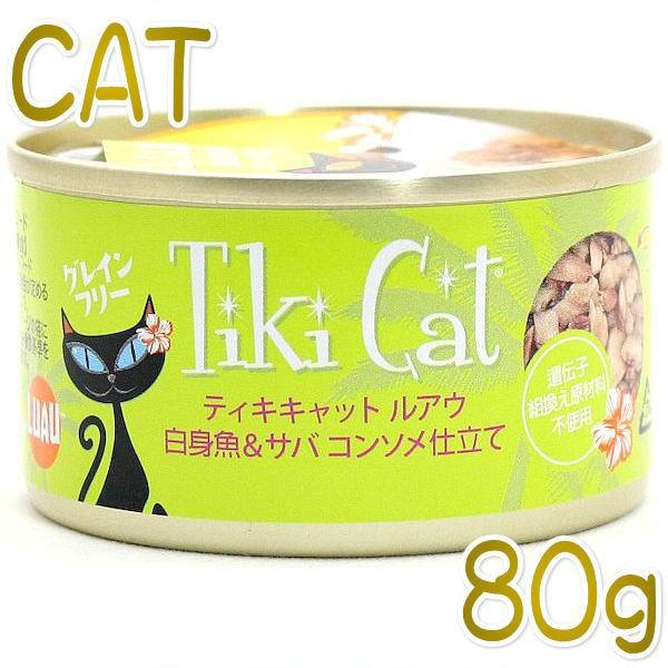 最短賞味2022.7・ティキキャット ルアウ カワスズメ コンソメ仕立て 80g缶 全年齢猫用ウェット総合栄養食キャットフードTikiCat正規品ti8