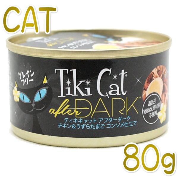 最短賞味2022.7・ティキキャット アフターダーク チキン&うずらたまご コンソメ仕立て 80g缶 全年齢猫ウェット総合栄養食キャットフード