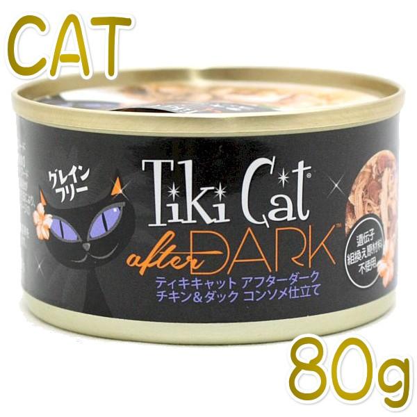 最短賞味2022.7・ティキキャット アフターダーク チキン&ダック コンソメ仕立て 80g缶 全年齢猫ウェット総合栄養食キャットフードti8031