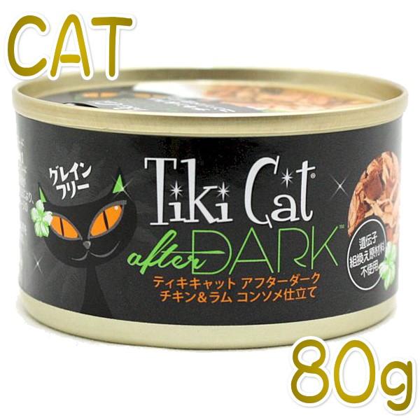 最短賞味2022.7・ティキキャット アフターダーク チキン&ラム コンソメ仕立て 80g缶 全年齢猫ウェット総合栄養食キャットフードti80315