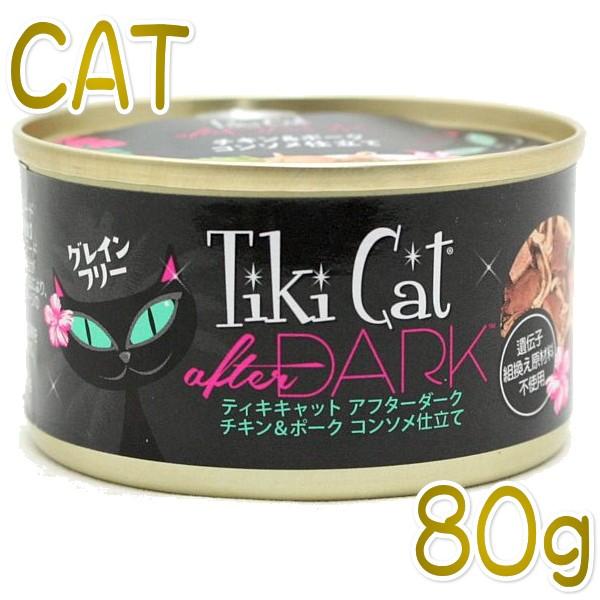 最短賞味2022.7・ティキキャット アフターダーク チキン&ポーク コンソメ仕立て 80g缶 全年齢猫ウェット総合栄養食キャットフードti8031