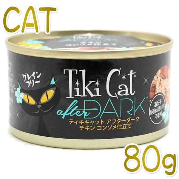 最短賞味2022.7・ティキキャット アフターダーク チキン コンソメ仕立て 80g缶 全年齢猫ウェット総合栄養食キャットフードti80318