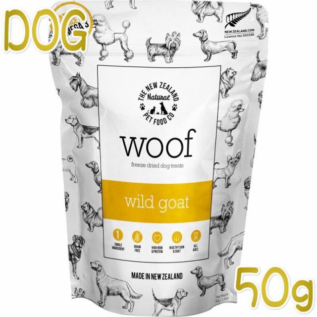 最短賞味2022.3・WOOF・ワフ ワイルドゴート トリーツ50g犬用おやつフリーズドライwo44410正規品