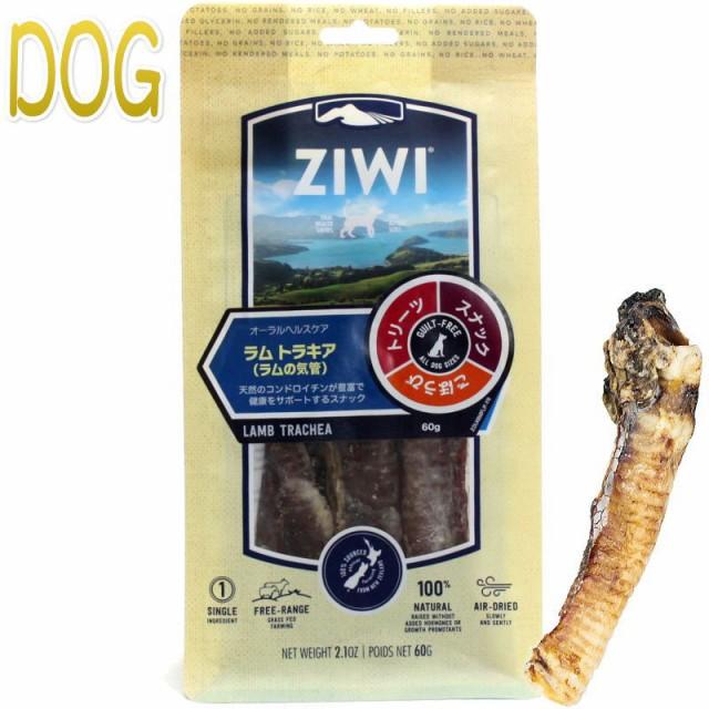 最短賞味2021.6・ジウィピーク 犬 ラム トラキア 60g オーラルヘルスケア 犬用おやつ Ziwipeak 正規品 zi95693