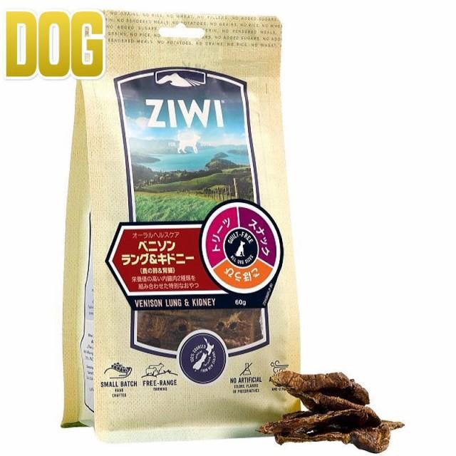 最短賞味2021.7・ジウィ 犬 ベニソンラング&キドニー 60g オーラルヘルスケア 犬用おやつ Ziwi正規品zi97147