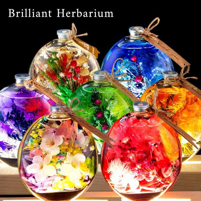 ハーバリウム 丸瓶 敬老の日 母の日 プレゼント ギフト ドライフラワー プリザーブドフラワー 友達 母 祖母 誕生日 プレゼント Herbarium