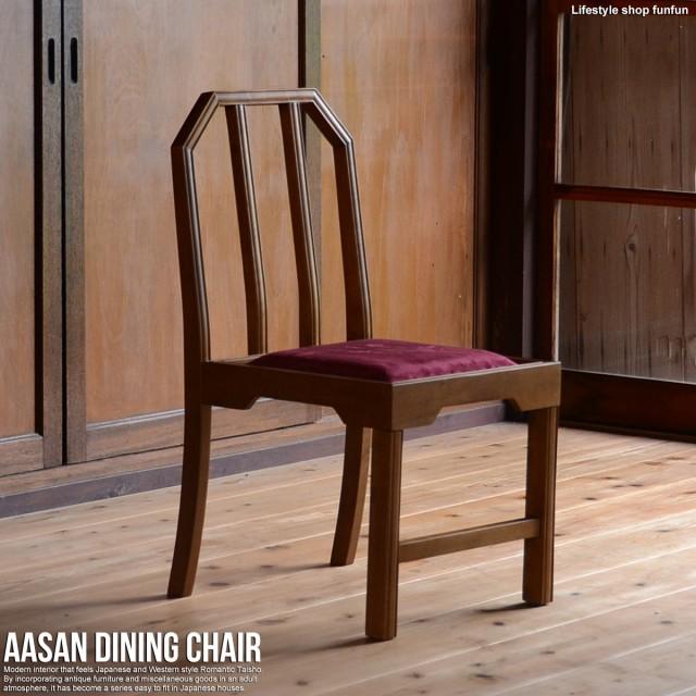 AASAN(アッサン) ダイニングチェア 古民家カフェ 畳部屋 洋室 和室 チェア 椅子 アンティーク風