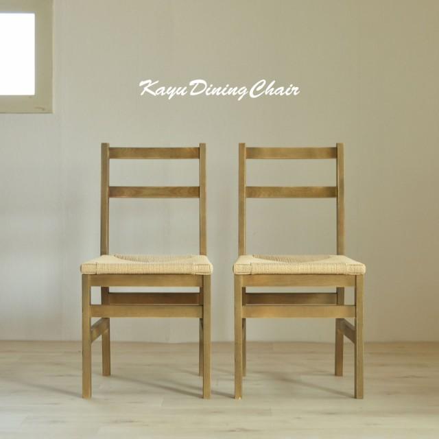 AYU(カユ) ダイニングチェアー 2脚セット ダイニングチェアー 2脚 食卓テーブル 木製 天然木 おしゃれ かわいい アンティーク レトロ リ