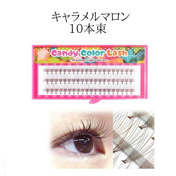【Asunaro】あすなろ キャンディカラーラッシュ(10本束) 0.06mm キャラメルマロン 長さ選択 8mm/10mm/12mm/MIX(8.10.12) まつ毛エクステ