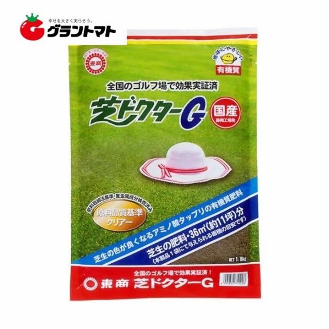 芝ドクターG 1.8kg (4-6-3) 芝専用肥料 約11坪分 東商