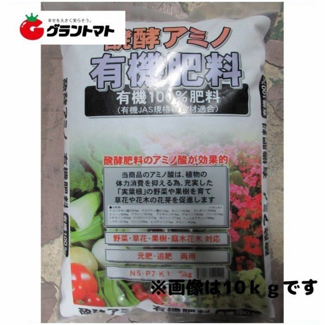 醗酵アミノ有機肥料 10kg (5-7-1) 有機100%肥料 (有機JAS) 東陽