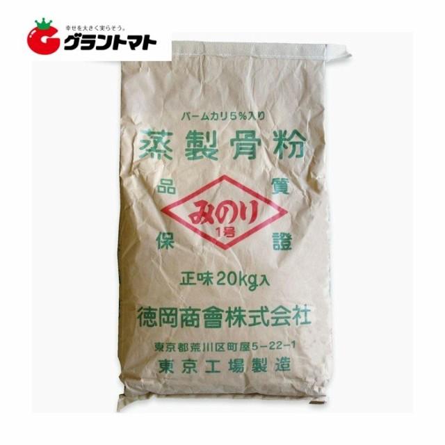 蒸製骨粉 有機入り配合みのり1号 20kg パームカリ5%入り 徳岡商曾