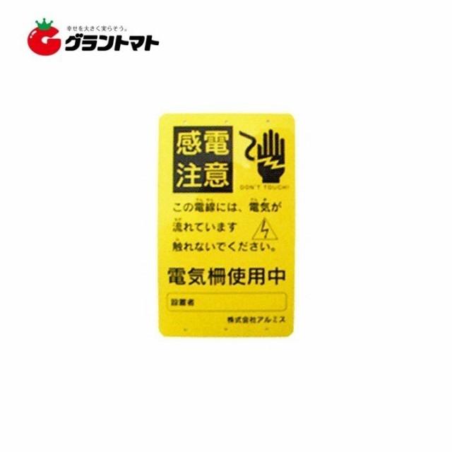 危険表示板 電気柵ファームガード用オプション アルミス