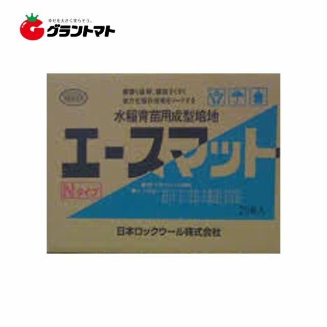 エースマット30枚入り Nタイプ(一般用) 水稲育苗用マット 日本ロックウール
