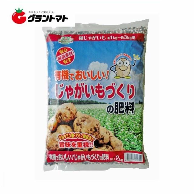 有機でおいしいじゃがいもづくりの肥料 2kg 種じゃがいも約1kg〜約3kg用 ドリーム