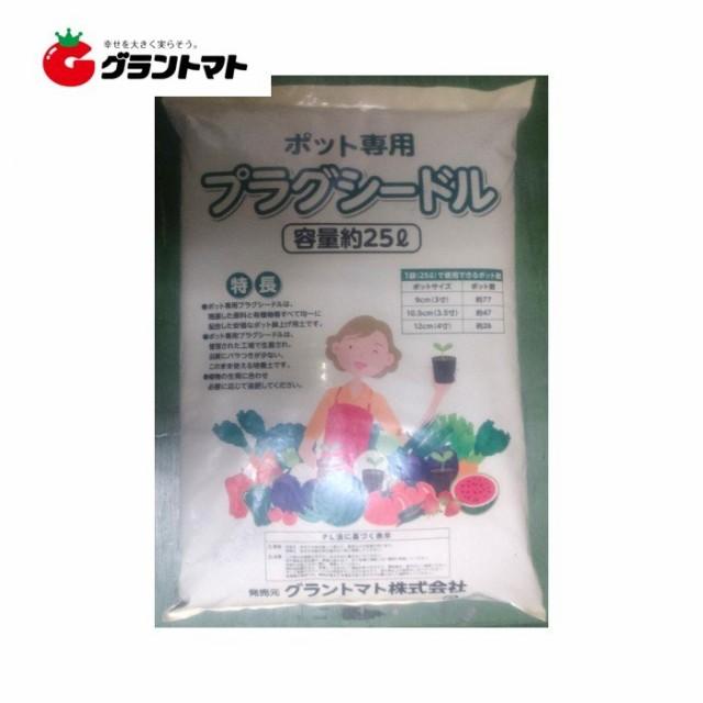 ポット専用プラグシードル 約25L 育苗用培養土