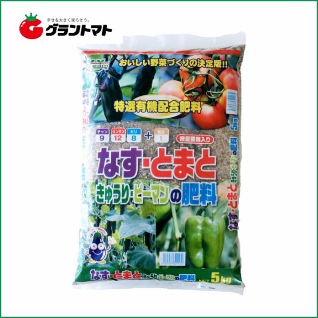 なす・とまと・きゅうり・ピーマンの肥料 (有機配合肥料) 5kg ドリーム