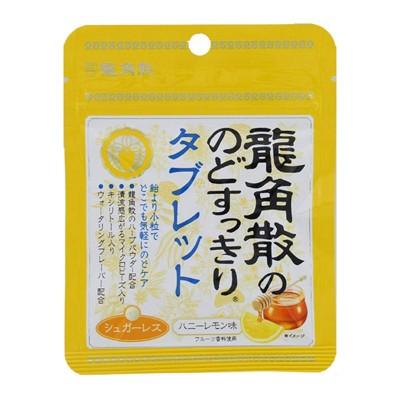 龍角散 龍角散ののどすっきりタブレット ハニーレモン味 10.4g 120コ入り