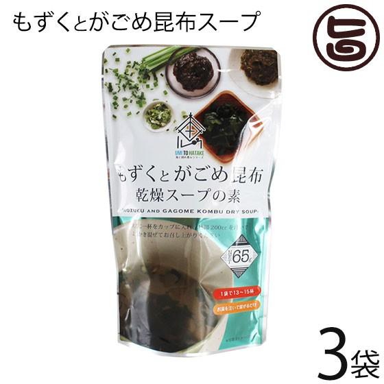 沖縄もずくとがごめ昆布スープ3袋 沖縄 国産 和風 海藻 即席 汁物 送料無料