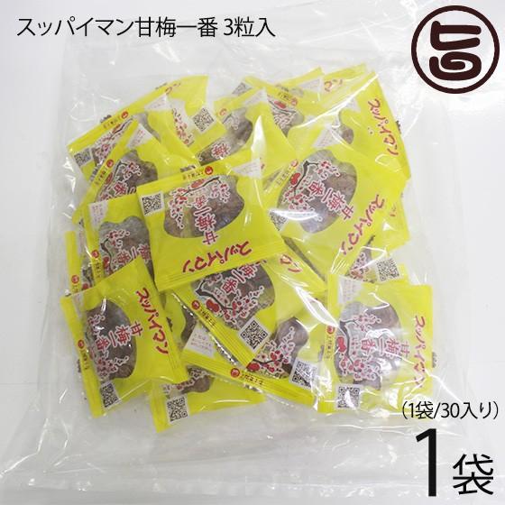 上間菓子店 スッパイマン甘梅一番 30袋(1袋3粒入り)×1P 沖縄 人気 乾燥梅干 クエン酸 リンゴ酸 マツコの知らない世界 送料無料
