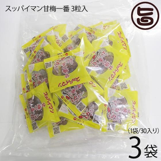 上間菓子店 スッパイマン甘梅一番 30袋(1袋3粒入り)×3P 沖縄 人気 乾燥梅干 クエン酸 リンゴ酸 マツコの知らない世界 送料無料