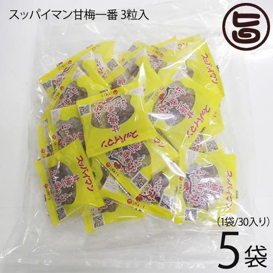 上間菓子店 スッパイマン甘梅一番 30袋(1袋3粒入り)×5P 沖縄 人気 乾燥梅干 クエン酸 リンゴ酸 マツコの知らない世界 条件付き送料