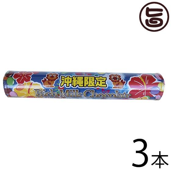 アクトジャパン 沖縄限定 リッチミルクチョコレート 10g×10袋×3本 沖縄 土産 人気 チョコ 菓子 小分け 送料無料