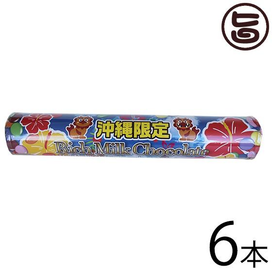 アクトジャパン 沖縄限定 リッチミルクチョコレート 10g×10袋×6本 沖縄 土産 人気 チョコ 菓子 小分け 条件付き送料無料