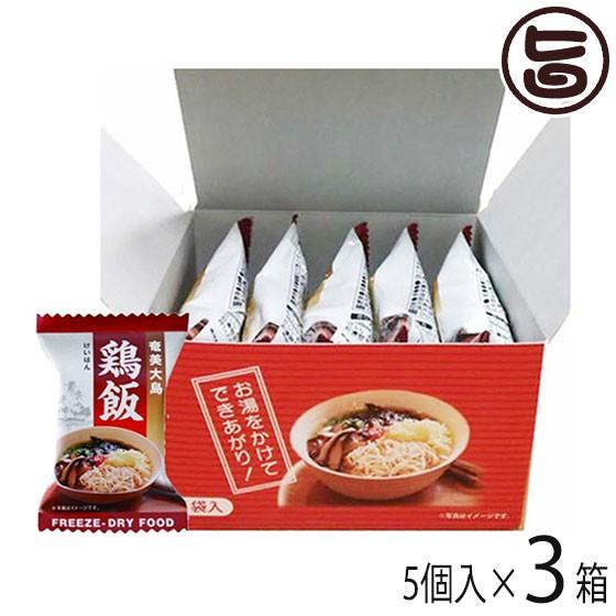具だくさん 鶏飯 フリーズドライ 5個箱入×3箱 鹿児島 奄美大島 郷土料理 条件付き送料無料