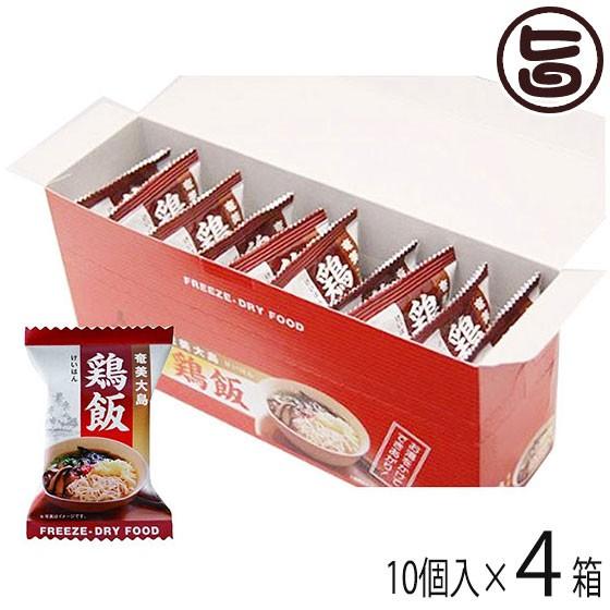 具だくさん 鶏飯 フリーズドライ 10個入り×4箱 鹿児島 奄美大島 条件付き送料無料