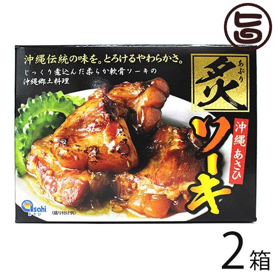 あさひ 炙りソーキ 300g×2箱 沖縄伝統の味 ソーキ 惣菜 豚肉料理 炙りシリーズ 沖縄 土産 人気 送料無料