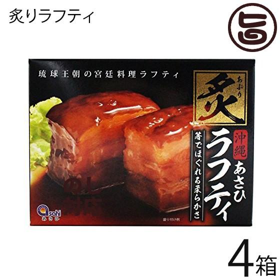 あさひ 炙りラフティ350g×4箱 沖縄 土産 人気 豚肉 贅沢 らふてぃ レトルト バラ肉 三枚肉 ラフテー 送料無料