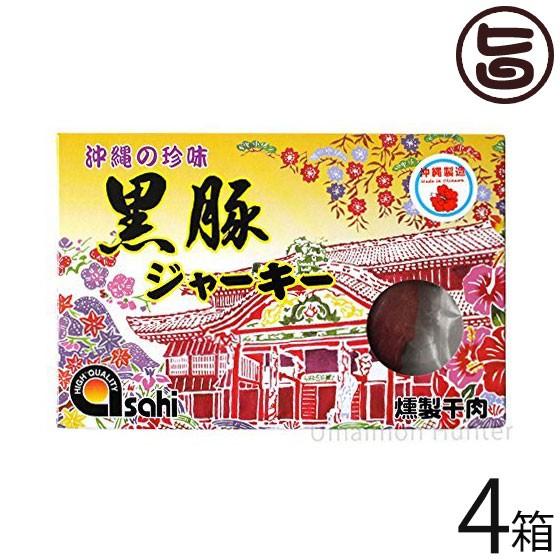 黒豚ジャーキー 65g×4 あさひ 沖縄県産の島豚を熟成させて味付けしたジューシーなジャーキー お酒のおつまみや沖縄土産におすすめ 送料