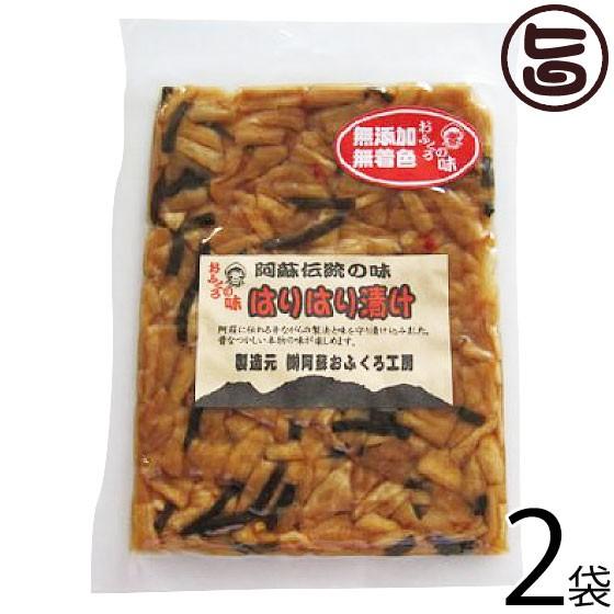 阿蘇おふくろ工房 はりはり漬け 100g×2袋 熊本県 菊池産の冬季収穫大根を使用 阿蘇の昔ながらの製法 伝統の漬け 無添加 無着色 条件付
