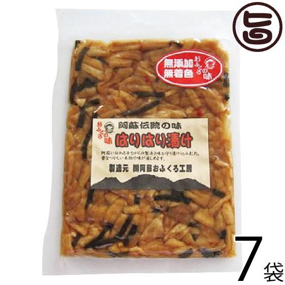 阿蘇おふくろ工房 はりはり漬け 100g×7袋 熊本県 菊池産の冬季収穫大根を使用 阿蘇の昔ながらの製法 伝統の漬け 無添加 無着色 条件付