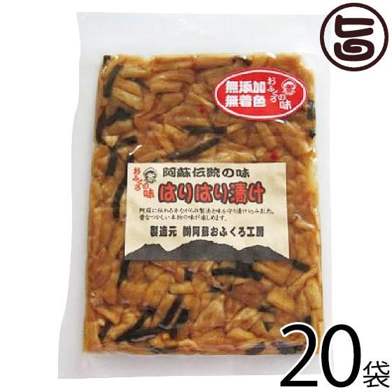 阿蘇おふくろ工房 はりはり漬け 100g×20袋 熊本県 菊池産の冬季収穫大根を使用 阿蘇の昔ながらの製法 伝統の漬け 無添加 無着色 条件付