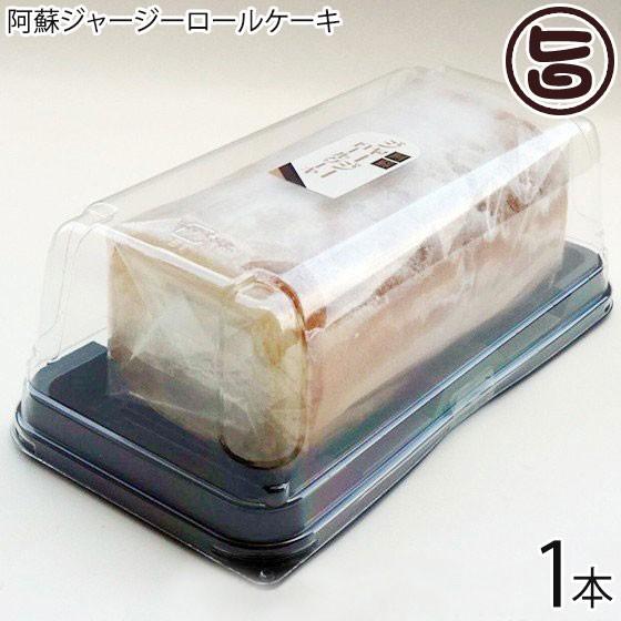 ホワイトデー お返し あそりんどう 阿蘇 ジャージー ロールケーキ ×1本 熊本 九州 阿蘇 人気 濃厚 ジャージー牛乳使用 洋菓子 復興支援