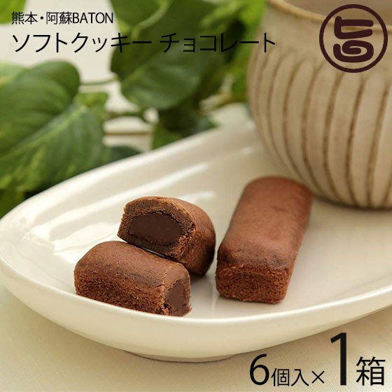 あそりんどう 熊本・阿蘇BATON 6個入り×1箱 ソフトクッキー チョコレート 土産 熊本土産 条件付き送料無料