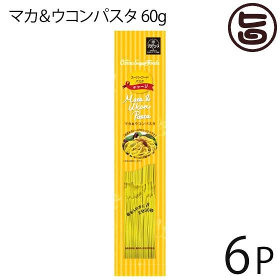 カルナ マカ&ウコンパスタ 60g×6P スーパーフード モチモチ食感 色鮮やかな麺 スパゲッティー 福岡 土産 人気 送料無料