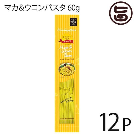 カルナ マカ&ウコンパスタ 60g×12P スーパーフード モチモチ食感 色鮮やかな麺 スパゲッティー 福岡 土産 人気 送料無料