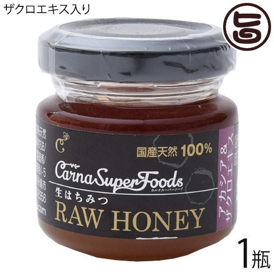 ギフト 国産純100%高級 生はちみつ ザクロアカシア 50g×1瓶 カルナ RAW HONEY ローフード スーパーフード 国産 蜂蜜 送料無料