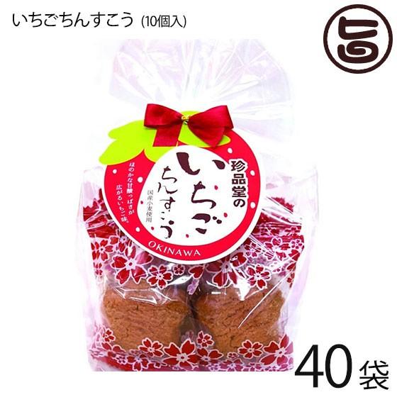 珍品堂 いちごちんすこう 10個入×40袋 沖縄 土産 定番 人気 菓子 国産小麦 イチゴ フリーズドライ入り かわいい 送料無料