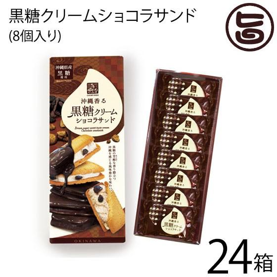 珍品堂 黒糖クリームショコラサンド 8枚×24箱 黒糖の豊潤な香り 風味豊かな味わい 沖縄産黒糖使用 おやつに最適 沖縄土産 お土産 お菓子